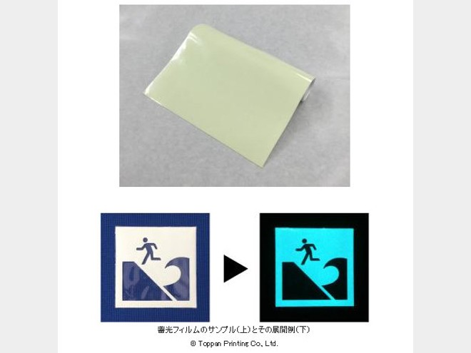 凸版印刷、電源不要で夜間に光る、防災・減災用蓄光フィルムを開発
