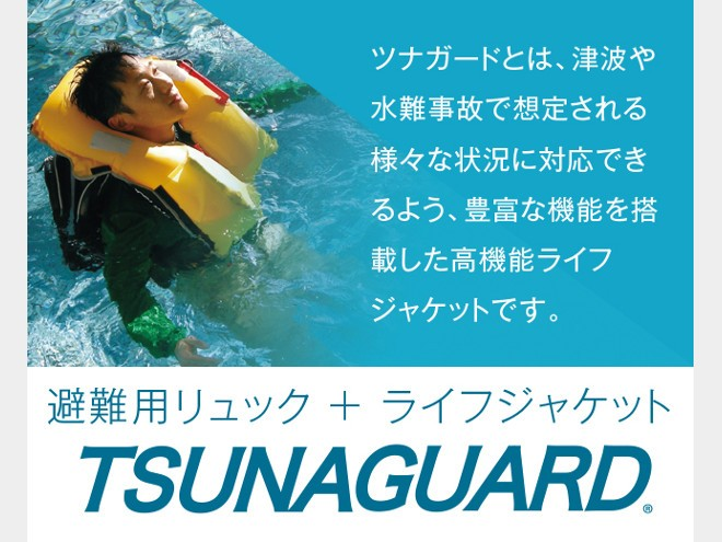 津波及び水難事故対策用リュック一体型ライフジャケット「TSUNAGUARD(ツナガード)」