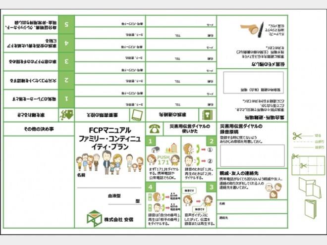 約束事と考え事が防災への一歩。FCPマニュアル配布開始。