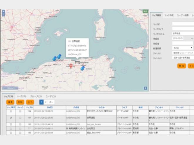 防犯&防災マップを作成できる地図型アプリ「フレマップ」