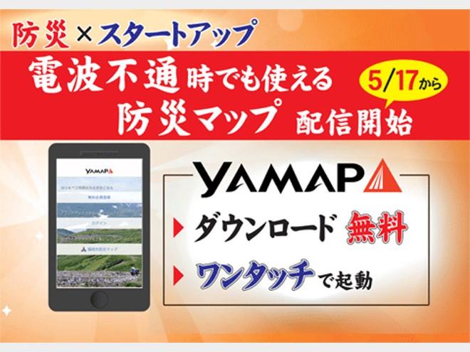 オフラインでも使えるアウトドア地図アプリ『YAMAP』にて、福岡市の防災マップを公式配信