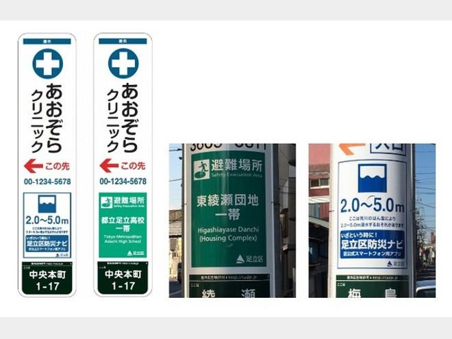 電柱広告に防災情報を盛り込んだ「地域貢献型広告」