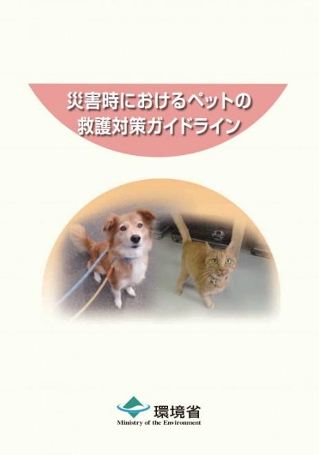 災害時におけるペットの救護対策ガイドライン(環境省)