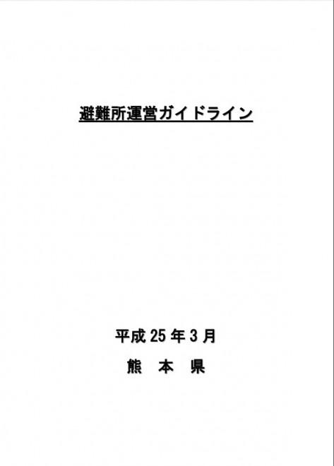 熊本県避難所運営ガイドライン(熊本県)