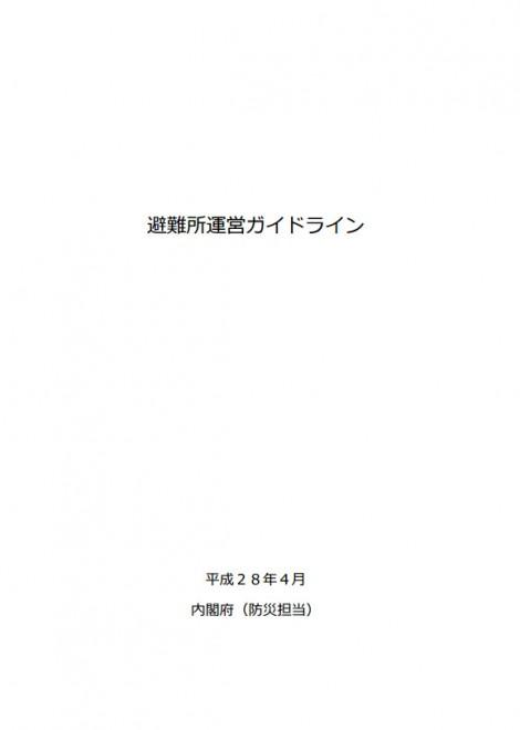 避難所運営ガイドライン(内閣府)