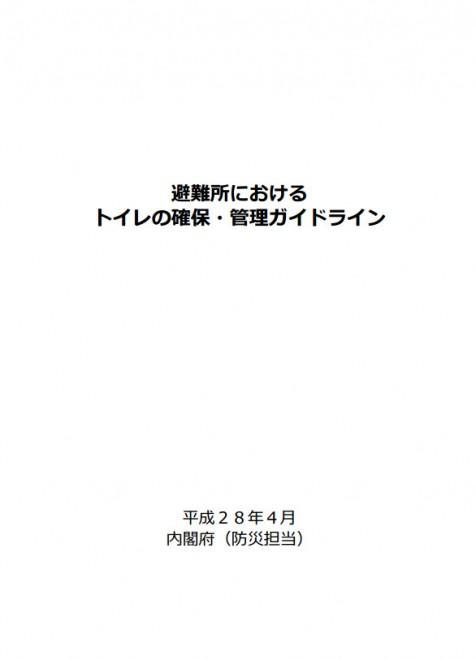 避難所における トイレの確保・管理ガイドライン(内閣府)