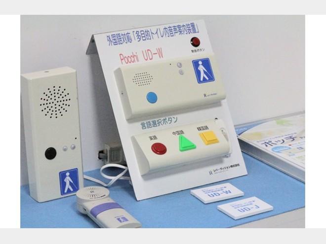 トイレ発の防災&おもてなし!多言語対応のトイレ内音声情報装置