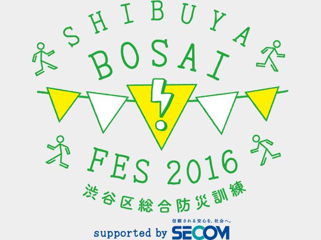 渋谷区総合防災訓練 SHIBUYA BOSAI FES 2016