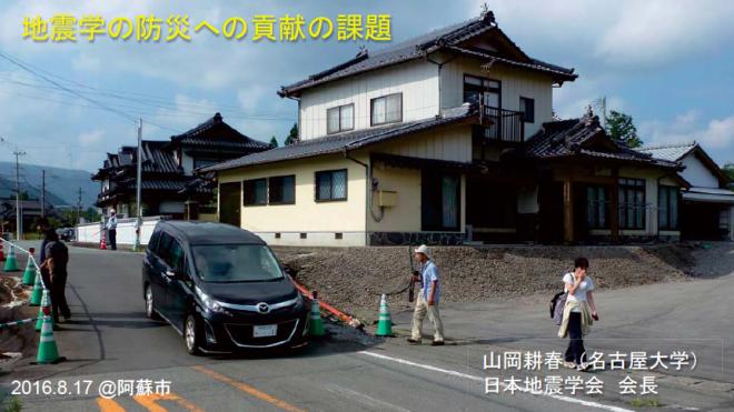 地震学の防災への貢献の課題(2016防災推進国民大会)