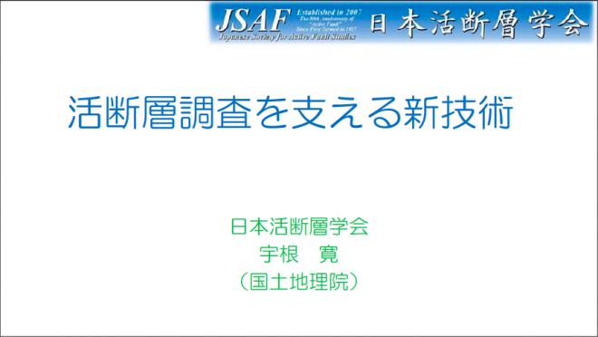 活断層調査を支える新技術(2016防災推進国民大会)