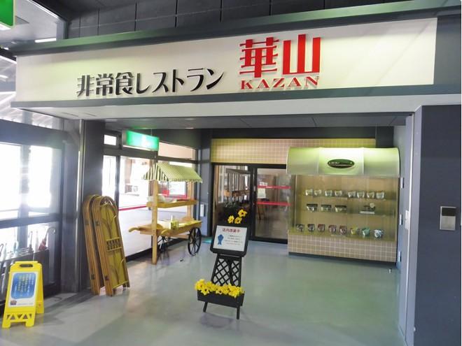 浅間火山博物館 非常食専門レストラン「華山」