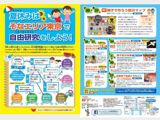 夏休みは「そなエリア東京」で自由研究をしよう!