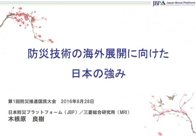 防災技術の海外展開に向けた日本の強み(2016防災推進国民大会)