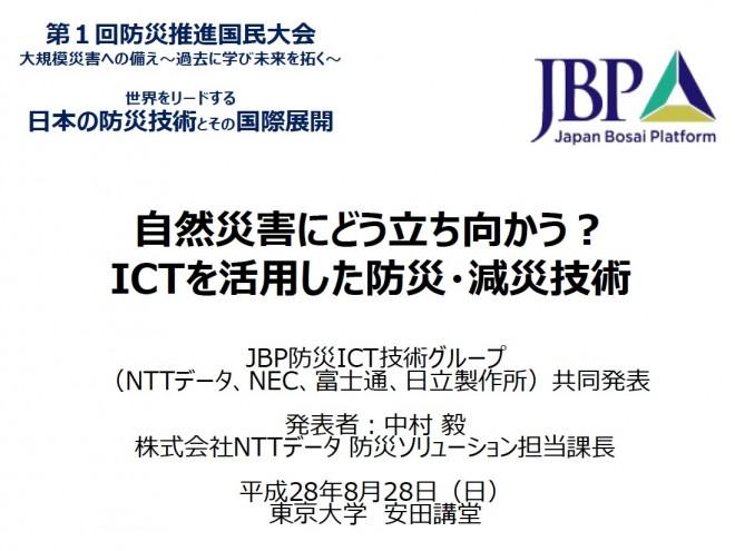 自然災害にどう立ち向かう? ICTを活用した防災・減災技術(2016防災推進国民大会)