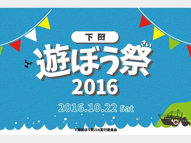 防災をエンタメ化!「下田遊ぼう祭2016」