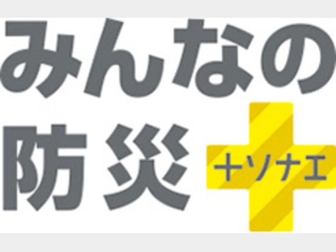 """3世代で参加可能!国内最大級の体験型""""防災""""イベント「みんなの防災+ソナエ」"""