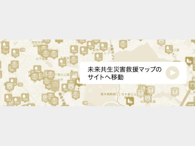 未来共生災害救援マップ