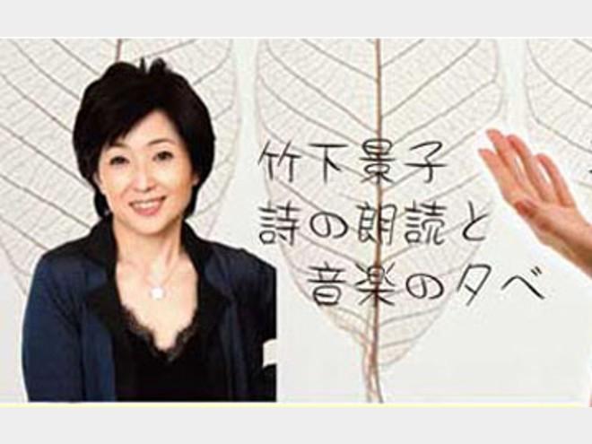 「竹下景子 詩の朗読とコンサート」震災、災害、防災に関する詩・作文の募集