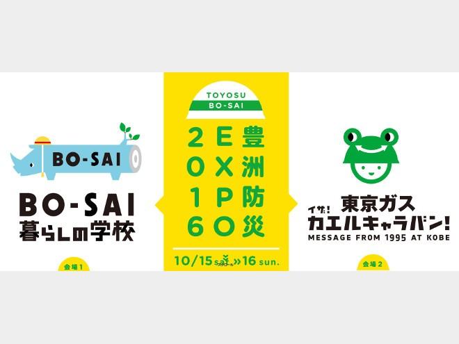 豊洲BO-SAI EXPO2016