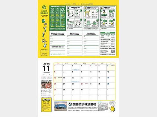 防災情報 カレンダーで・・・NTTタウンページ