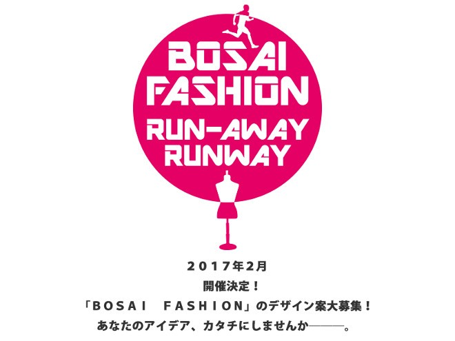 NHK和歌山「BOSAI FASHION RUN-AWAY RUNWAY」