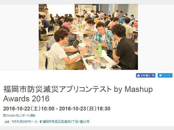 福岡市「防災×テック(BOUSAI×TECH)」プロジェクト第2弾!