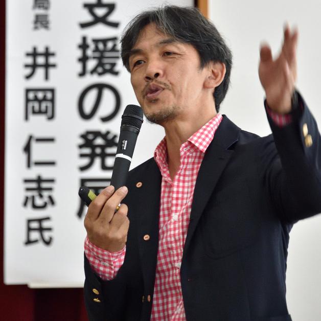 井岡仁志(いおか・ひとし)