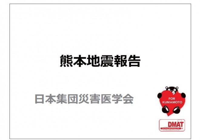 熊本地震報告(2016防災推進国民大会)