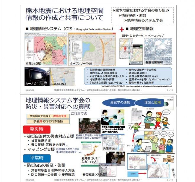 熊本地震における地理空間情報の作成と共有について(2016防災推進国民大会)