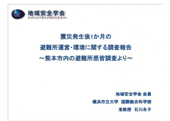 震災発生後1か月の避難所運営・環境に関する調査報告~熊本市内の避難所悉皆調査より~(2016防災推進国民大会)