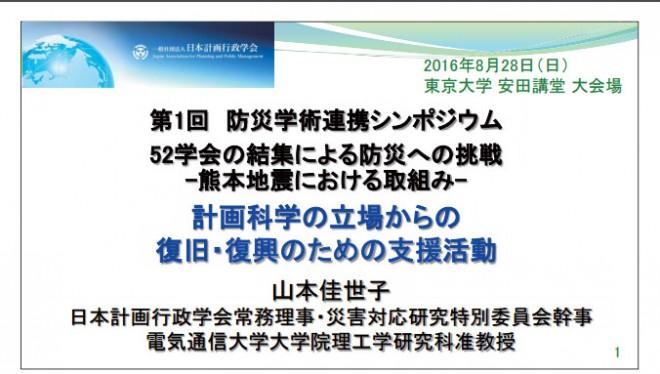 計画科学の立場からの復旧・復興のための支援活動(2016防災推進国民大会)