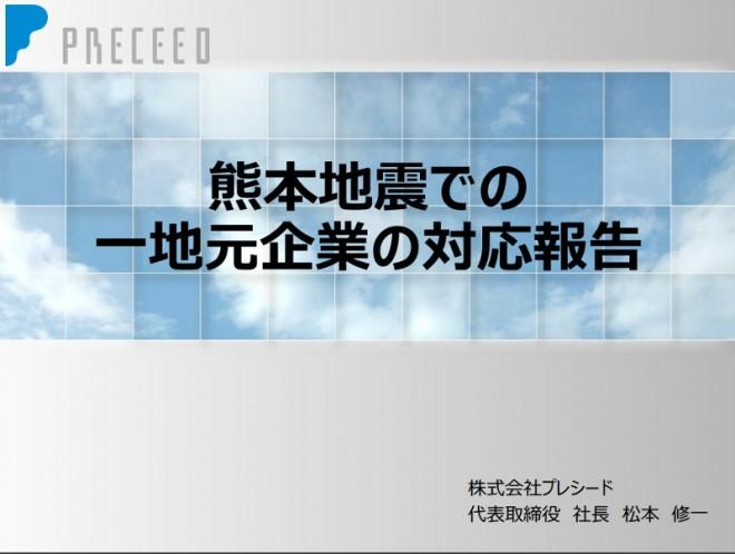 企業の対応と自治体との連携 「熊本地震での一地元企業の対応報告」(2016防災推進国民大会)