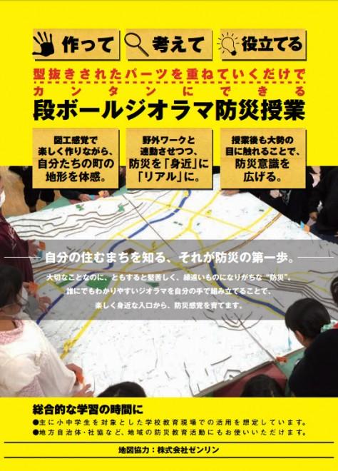 「段ボールジオラマ防災授業」 リーフレット(2016防災推進国民大会)