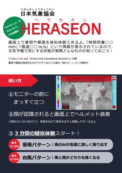 HERASEON/Go雨探知機紹介リーフレット(2016防災推進国民大会)