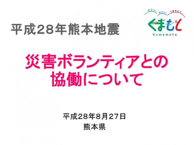 市民セクターの連携 「平成28年熊本地震 災害ボランティアとの協働について 熊本県」(2016防災推進国民大会)