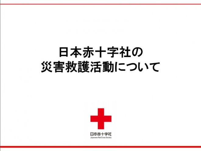 市民セクターの連携 「日本赤十字社の 災害救護活動について」(2016防災推進国民大会)
