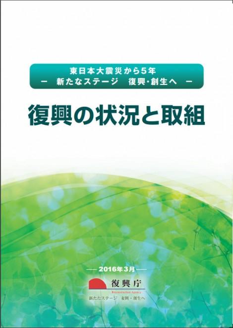 東日本大震災から5年 -新たなステージ 復興・創生へ- 復興の状況と取組(2016防災推進国民大会)
