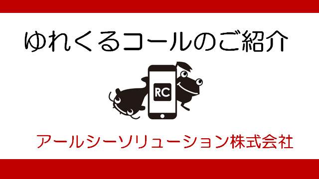 ゆれくるコールのご紹介(2016防災推進国民大会)