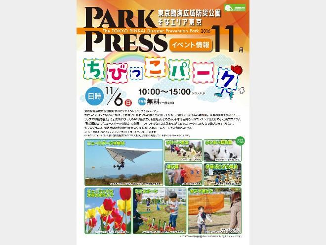 東京臨海広域防災公園・そなエリア東京「ちびっこパーク」