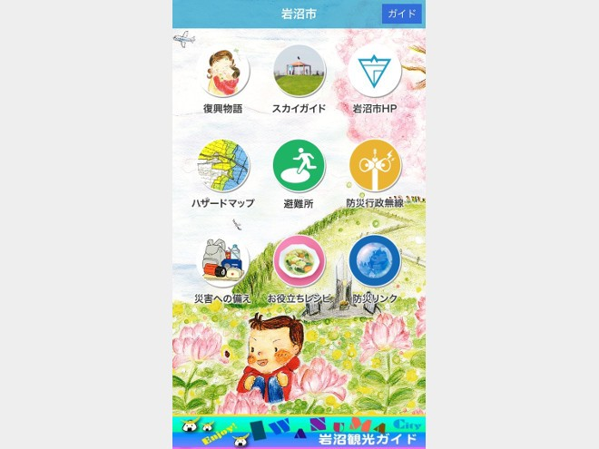 岩沼市「震災伝承・防災アプリ」