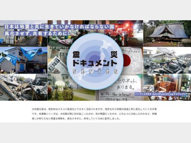 インプレスR&D、「震災ドキュメント」シリーズ創刊!全国から寄せられた貴重な記録をNextPublishingで発行。