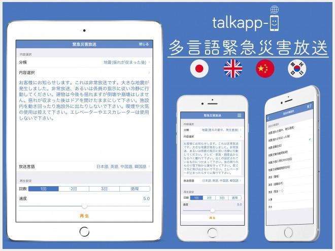訪日外国人を対象とする「多言語災害緊急放送」機能をアプリで無料提供!インバウンド接客アプリ「talkapp-i(トーカッピ)」