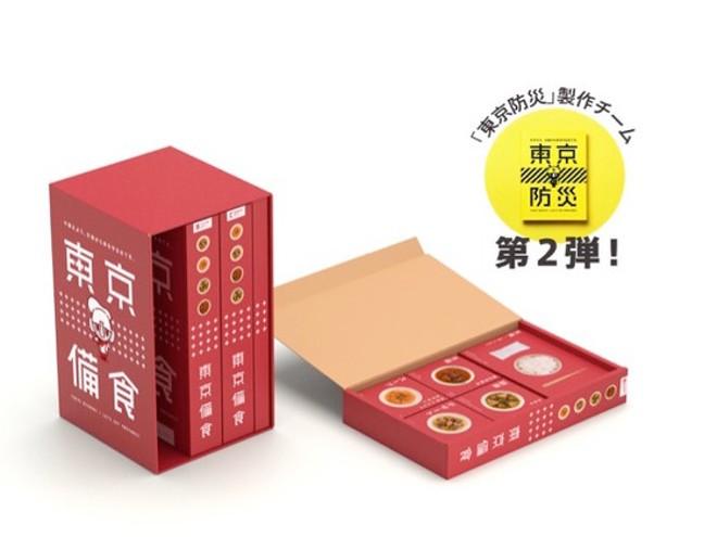 食べられる防災ブック「東京備食」先行発売開始!
