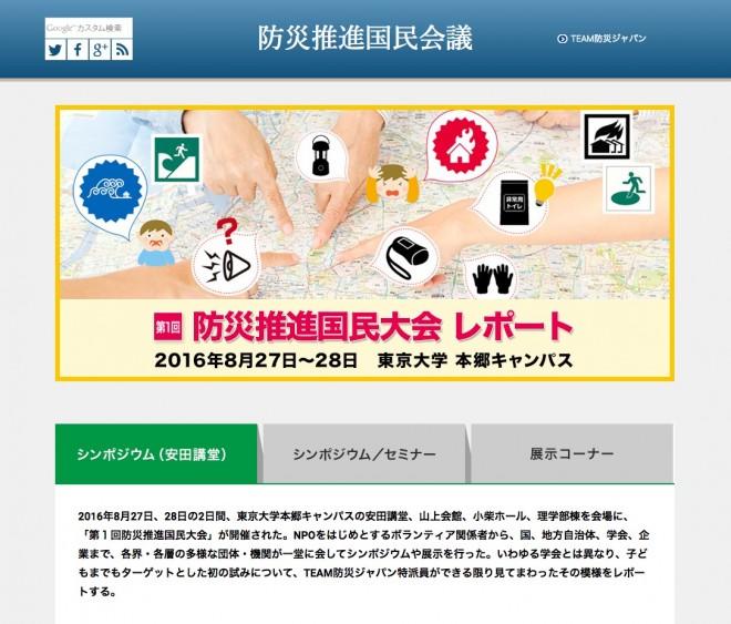 第1回 防災推進国民大会レポート(TEAM防災ジャパン)