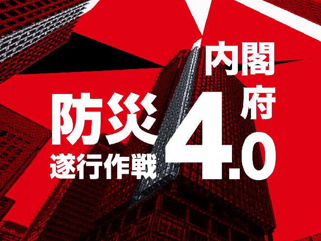内閣府 防災4.0遂行作戦