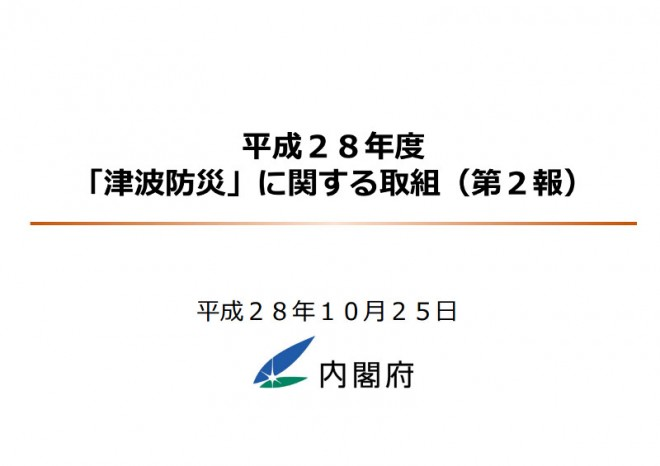 平成28年度「津波防災」に関する取組 第2報(内閣府)