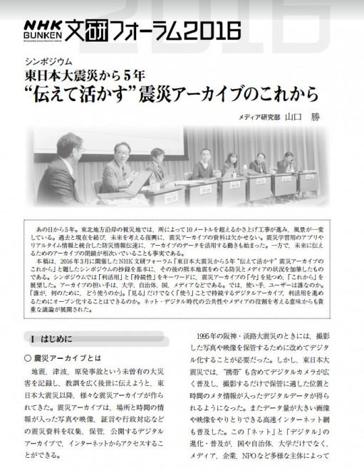 """東日本大震災から5年 """"伝えて活かす""""震災アーカイブのこれから(NHK放送文化研究所)"""