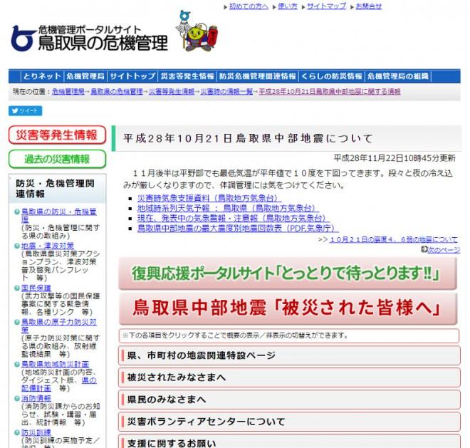平成28年10月21日鳥取県中部地震について(鳥取県)
