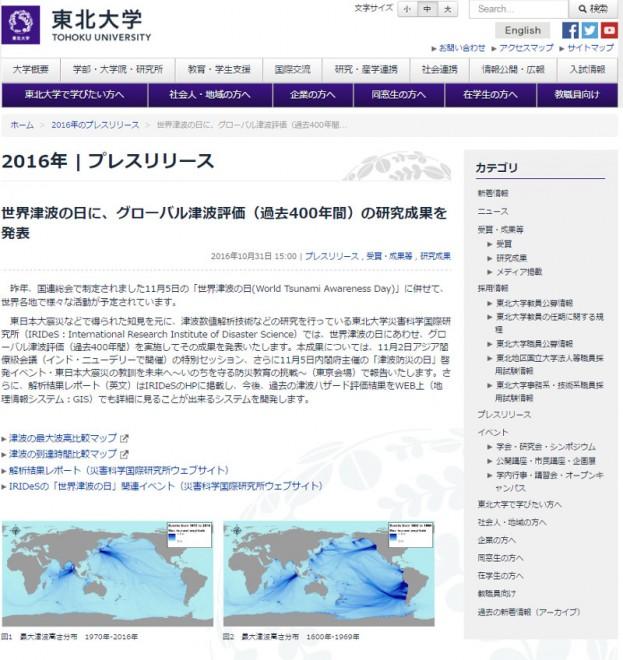 グローバル津波評価(過去400年間)の研究成果を発表(東北大学災害科学国際研究所)