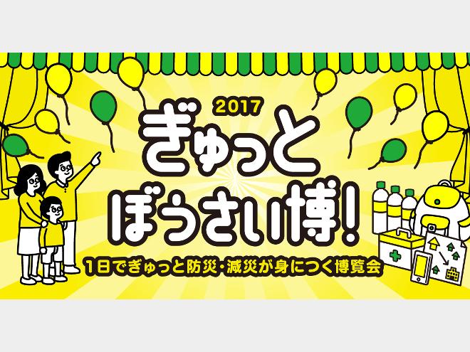 ぎゅっとぼうさい博!2017~1日でぎゅっと防災・減災が身につく博覧会~